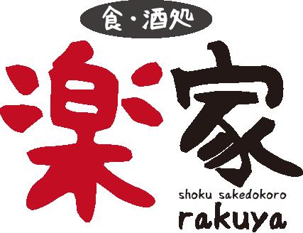 愛媛県松山市の焼き鳥居酒屋[楽家]